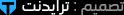 تطوير وتصميم مجموعة ترايدنت العربية