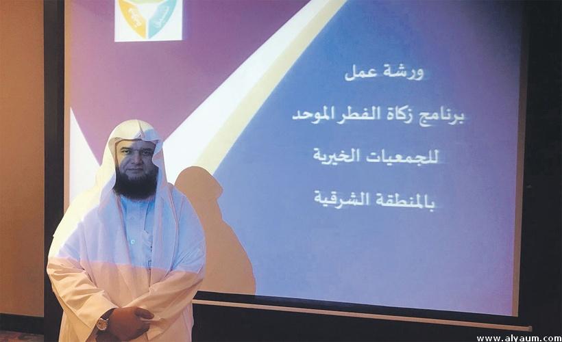 فعاليات ورشة عمل برنامج زكاة الفطر الموحد للجمعيات الخيرية بالمنطقة الشرقية
