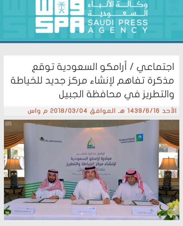 أرامكو السعودية وجمعية الجبيل الخيرية توقع مذكرة تفاهم