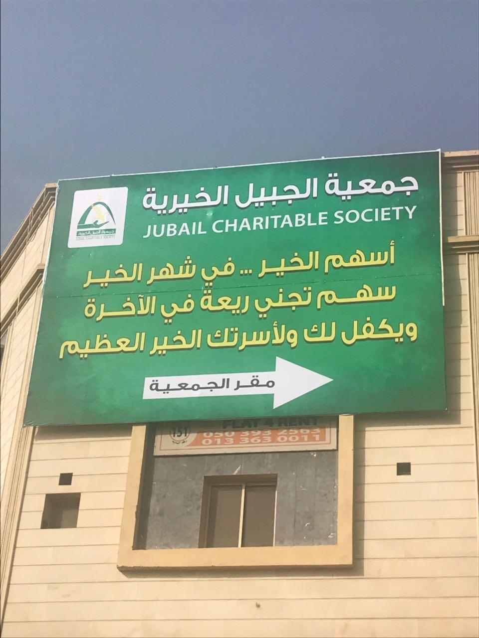 جاهزية جمعية الجبيل الخيرية لإستقبال شهر رمضان لهذا العام ١٤٣٩هـ