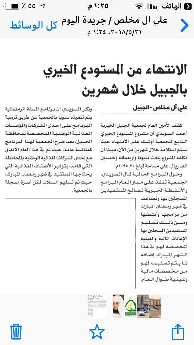 الأمين العام للجمعية في تصريح صحفي لجريدة اليوم