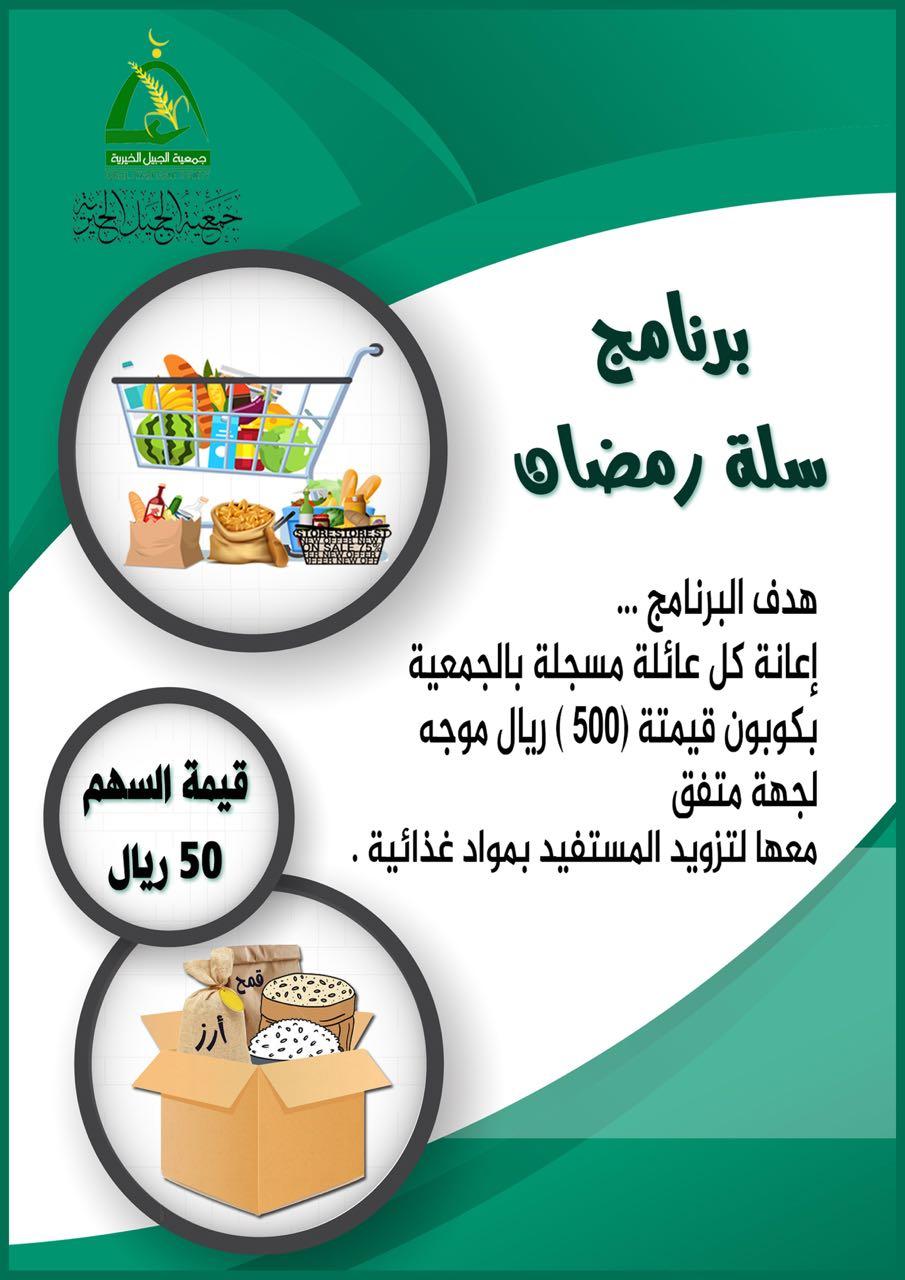 برنامج سلة رمضان