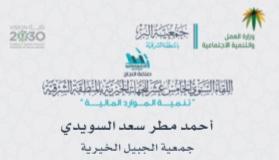 الجمعية تشارك في اللقاء السنوي للجهات الخيرية