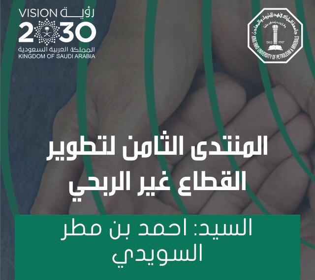 الجمعية تشارك في المنتدى الثامن لتطوير القطاع غير الربحي