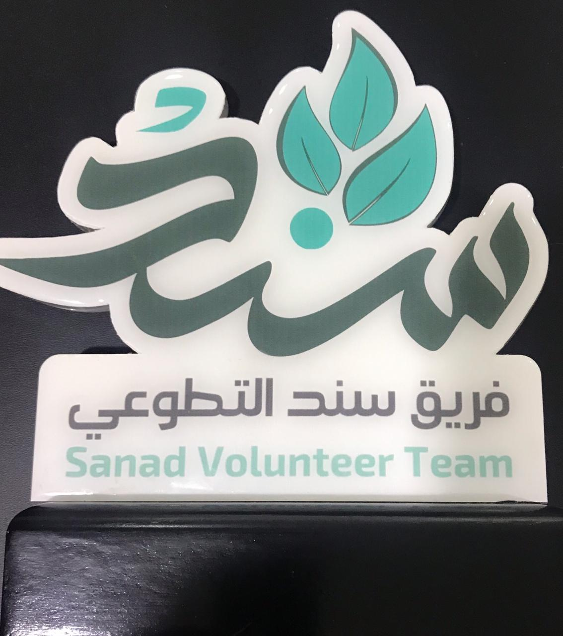 الجمعية تشارك في اليوم العالمي للتطوع