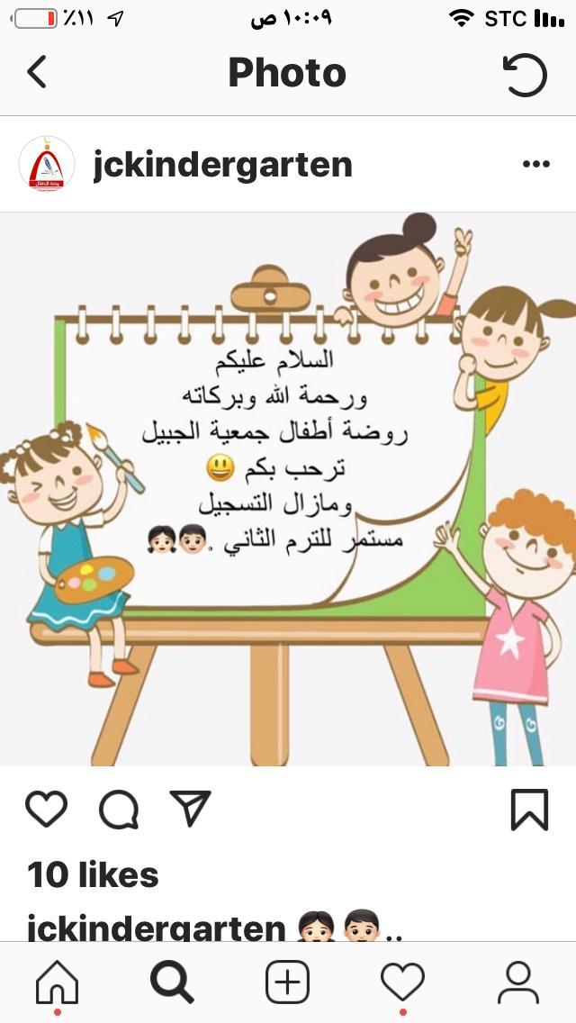 إستمرار التسجيل في روضة أطفال جمعية الجبيل الخيرية