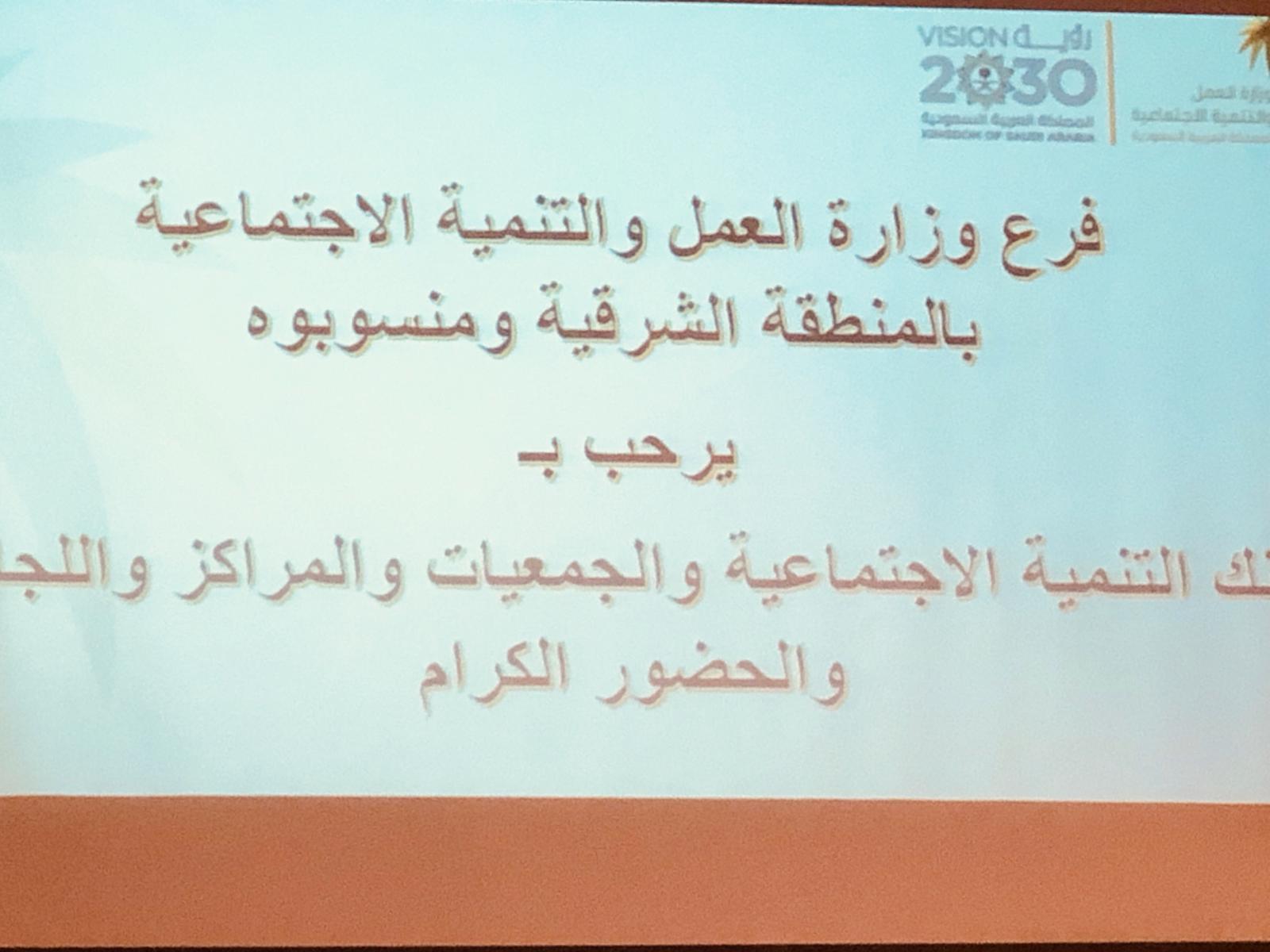 الجمعية تشارك في إجتماع الجمعيات الخيرية