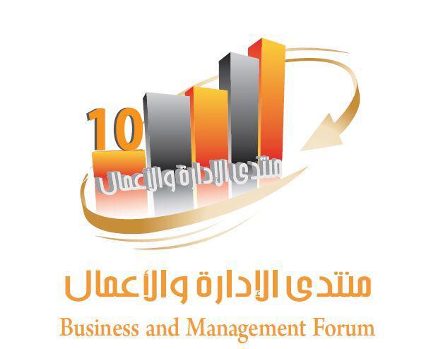 الجمعية تتلقى دعوة من منتدى الإدارة والأعمال العاشر
