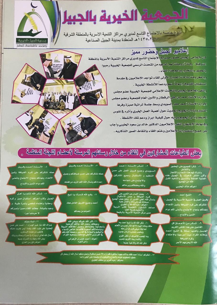 النشرة الخاصة باللقاء التاسع لمديري مراكز التنمية الأسرية بالمنطقة الشرقية