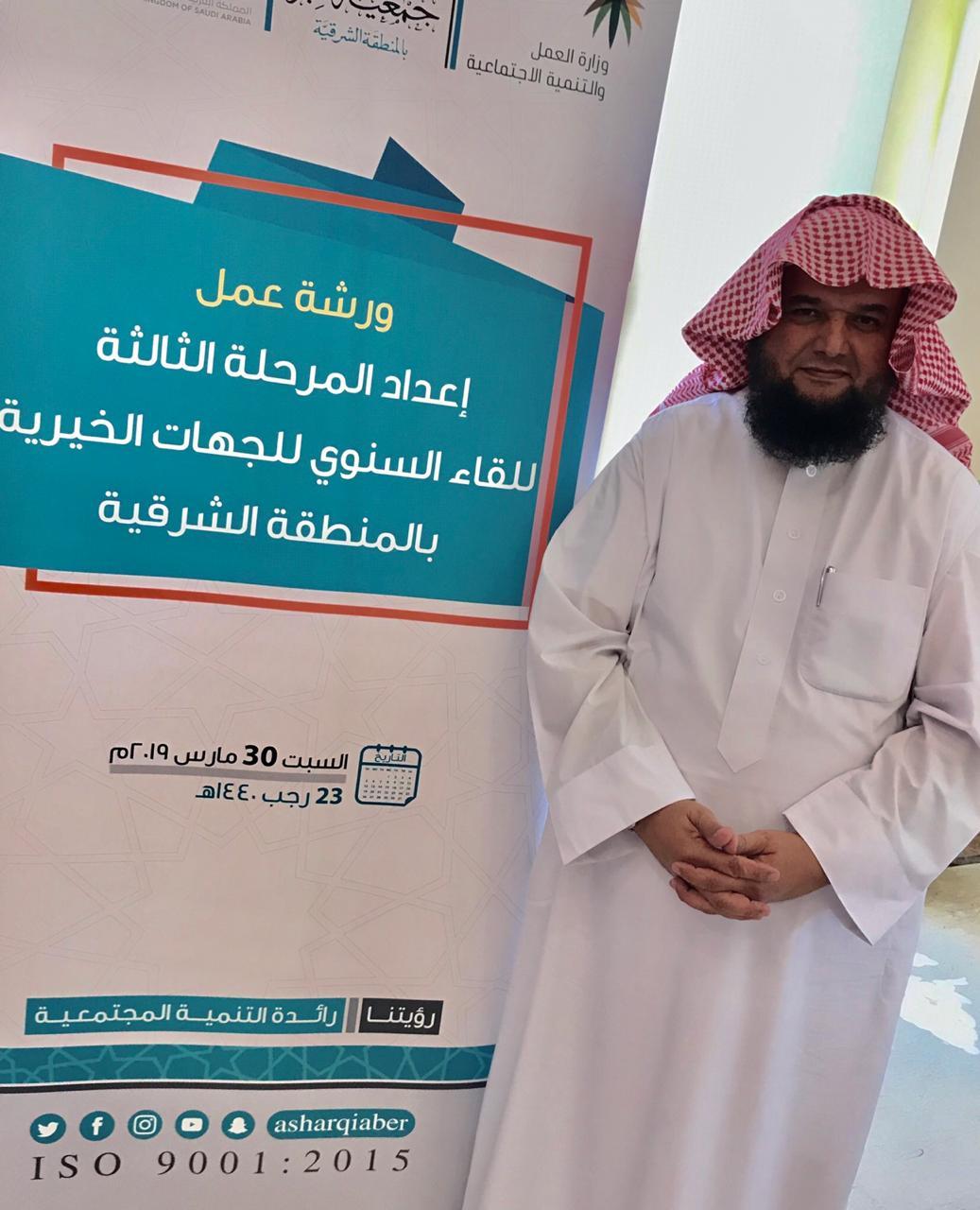 الجمعية تشارك في ورشة العمل لإعداد المرحلة الثالثة للقاء السنوي للجهات الخيرية