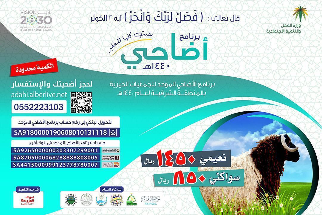 جمعية الجبيل الخيرية تشارك في برنامج الأضاحي الموحد للجمعيات الخيرية