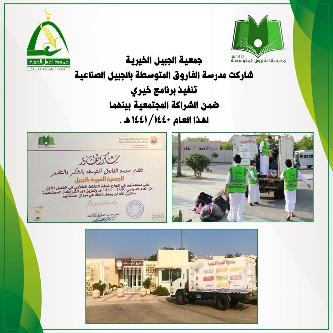 جمعية الجبيل الخيرية شاركت مدرسة الفاروق المتوسطة بالجبيل الصناعية