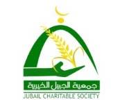 جمعيةالجبيل الخيرية تشارك في يوم التطوع العالمي في هذا الوطن الشامخ