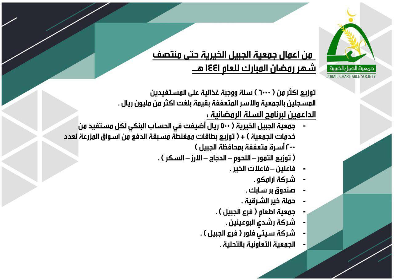 أعمال جمعية الجبيل الخيرية حتى منتصف شهر رمضان