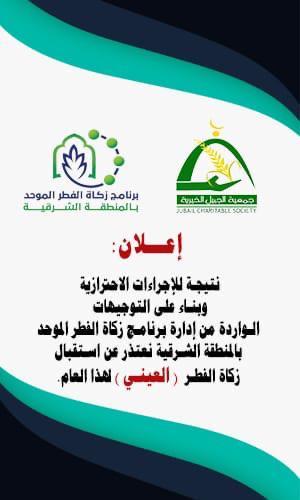 تعتذر جمعية الجبيل الخيرية عن استقبال زكاة الفطر ( العيني )