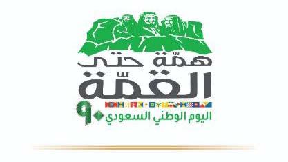 جمعية الجبيل الخيرية تشارك الوطن الاحتفال باليوم الوطني الـ 90