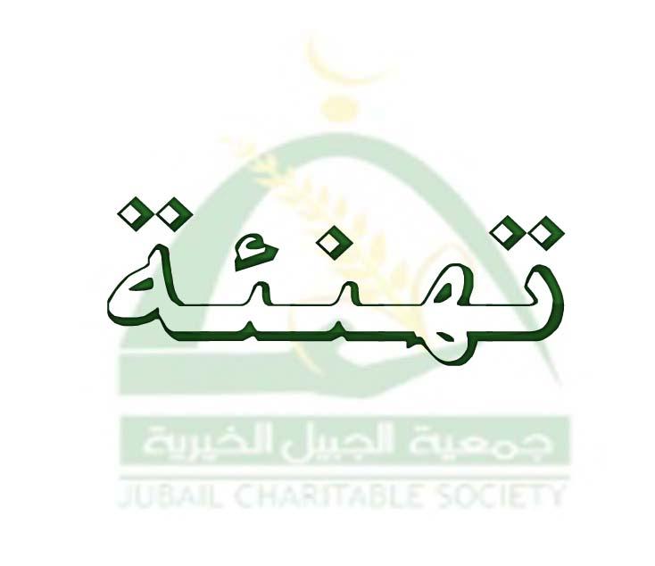 تهنئة لسعادة مدير عام فرع وزارة الموارد البشرية والتنمية الاجتماعية بالمنطقة الشرقية