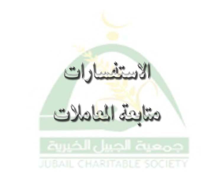 جمعية الجبيل مستمره في استقبال الاستفسارات ومتابعة المعاملات
