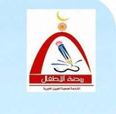 تعلن روضة أطفال جمعية الجبيل عن فتح باب التسجيل للفصل الدراسي الثاني
