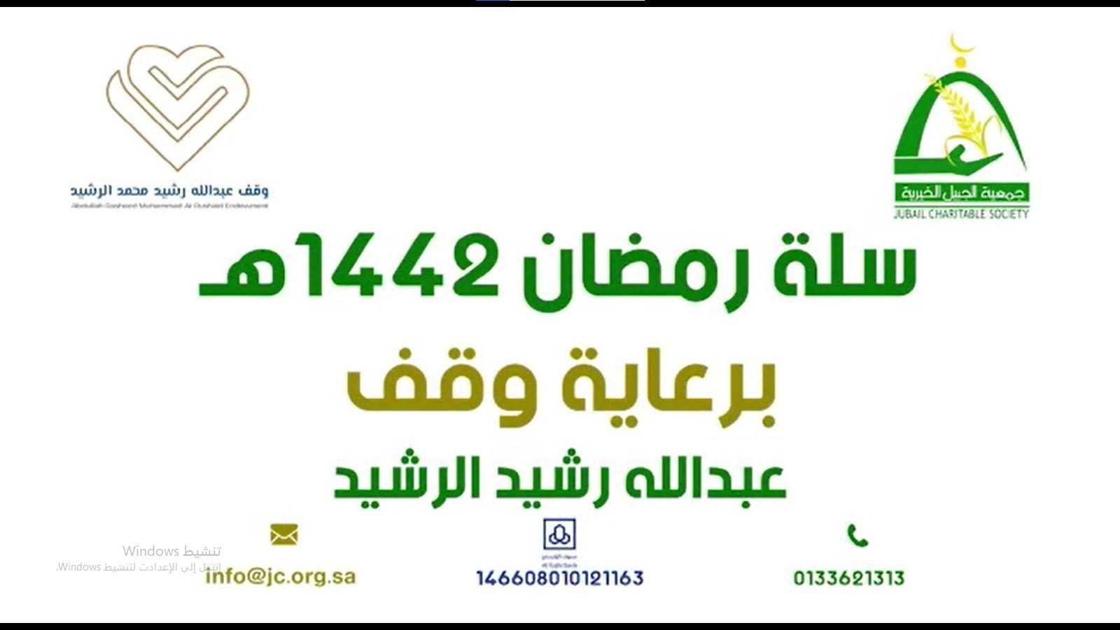 أنهت جمعية الجبيل الخيرية توزيع السلال الرمضانية لمستفيدي الجمعية