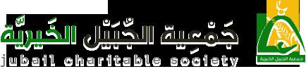 جمعية الجبيل الخيرية