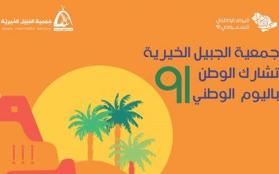 مشاركة جمعية الجبيل الخيرية في اليوم الوطني السعودي 91